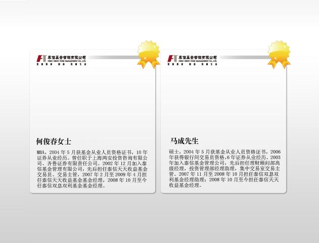 泰信基金业绩大图,泰信基金001569,泰信先行策略基金长得好慢,.